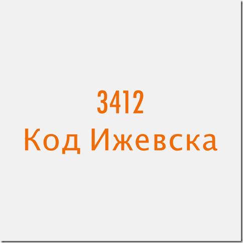 3412 Ижевск