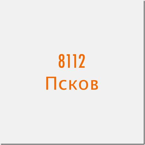 8112 Псков