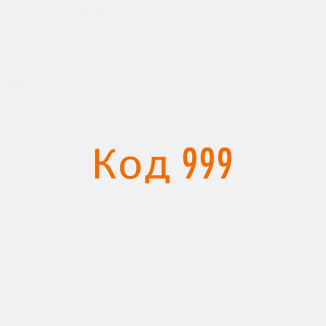 код 863 какой оператор и регион картины рублей Подарок